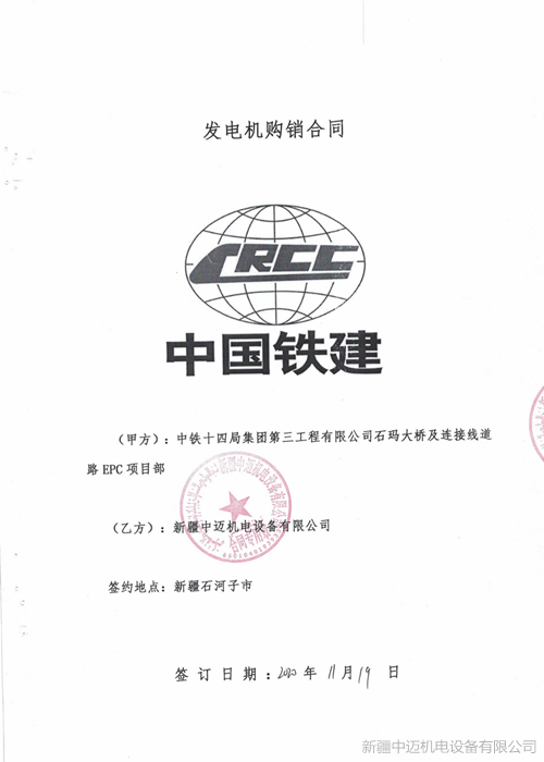 中铁十四局采购200KW柴油万博官网网页版1台