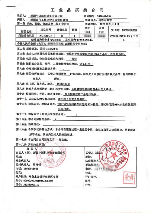 2020-9-5 650KW新疆嘉伟工程建设公司 19万_副本